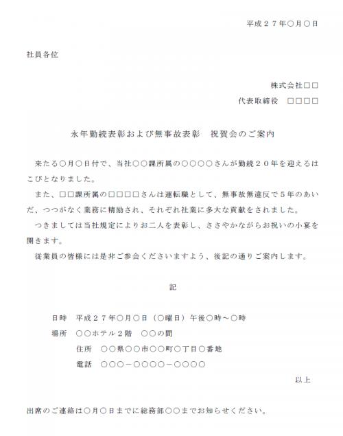 祝賀会の案内状テンプレート03(Word・ワード)