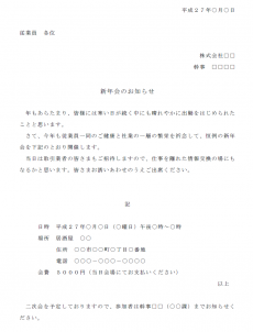 新年会の案内状テンプレート02(Word・ワード)