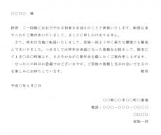 新年会の案内状テンプレート03(Word・ワード)