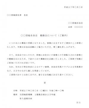 親睦会の案内状テンプレート(Word・ワード)