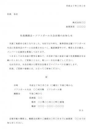 親睦会の案内状テンプレート02(Word・ワード)