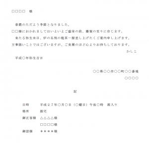 茶事の案内状テンプレート(Word・ワード)