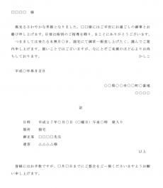 茶事の案内状テンプレート02(Word・ワード)