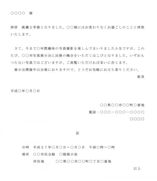 展示会の案内状テンプレート05(Word・ワード)