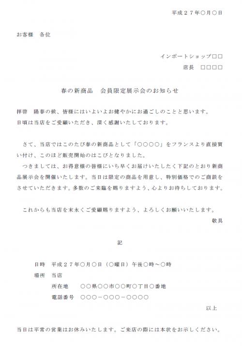 展示会の案内状テンプレート06(Word・ワード)