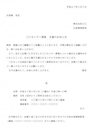 当選の案内状テンプレート02(Word・ワード)