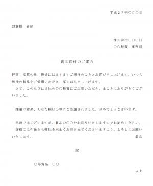 当選の案内状テンプレート03(Word・ワード)