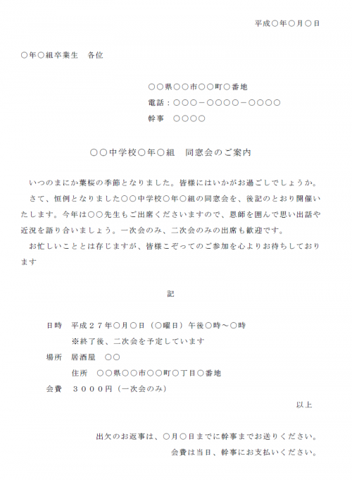 同窓会の案内状テンプレート02(Word・ワード)