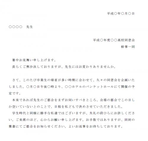 同窓会の案内状テンプレート03(Word・ワード)