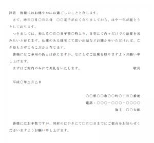 法事(法要)の案内状テンプレート02(Word・ワード)