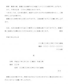 法事(法要)の案内状テンプレート03(Word・ワード)