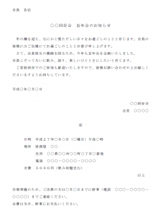忘年会の案内状テンプレート02(Word・ワード)