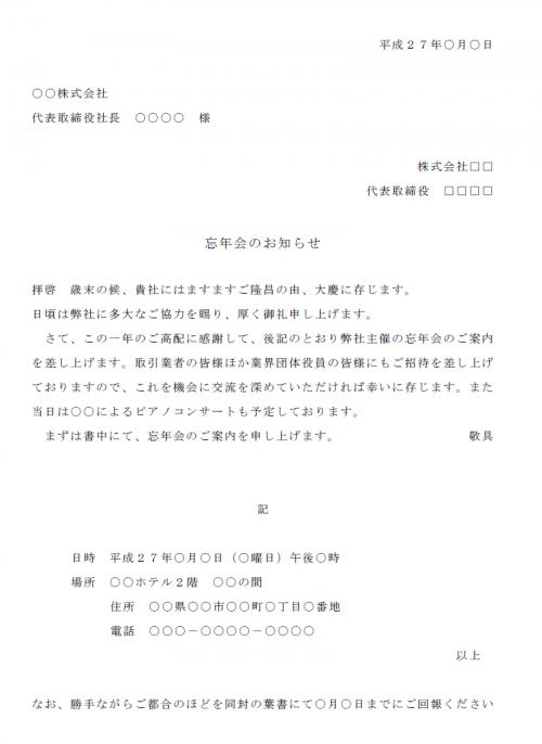 忘年会の案内状テンプレート03(Word・ワード)
