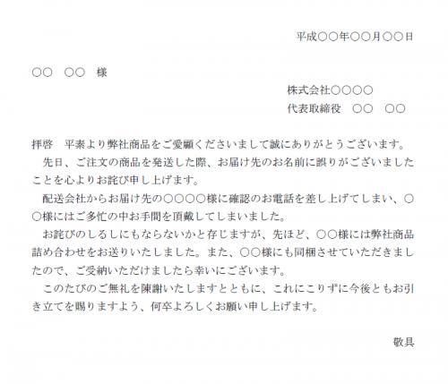名前間違いのお詫び文テンプレート03(Word・ワード)
