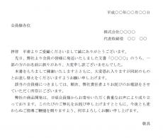 名前間違いのお詫び文テンプレート04(Word・ワード)