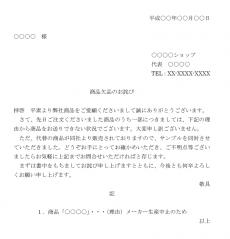 商品欠品(在庫切れ)のお詫び文テンプレート02(Word・ワード)