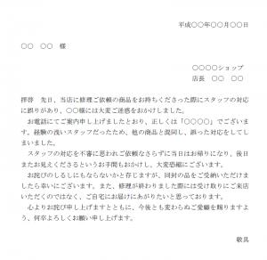対応が悪かった際のお詫び文例テンプレート02(Word・ワード)