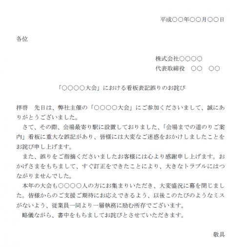 表示間違えのお詫び文例テンプレート(Word・ワード)