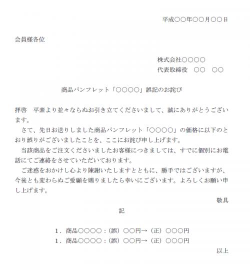 表示間違えのお詫び文例テンプレート02(Word・ワード)