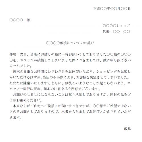 物品破損のお詫び文例テンプレート02(Word・ワード)