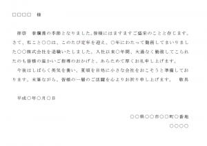 退職の挨拶状テンプレート04(Word・ワード)