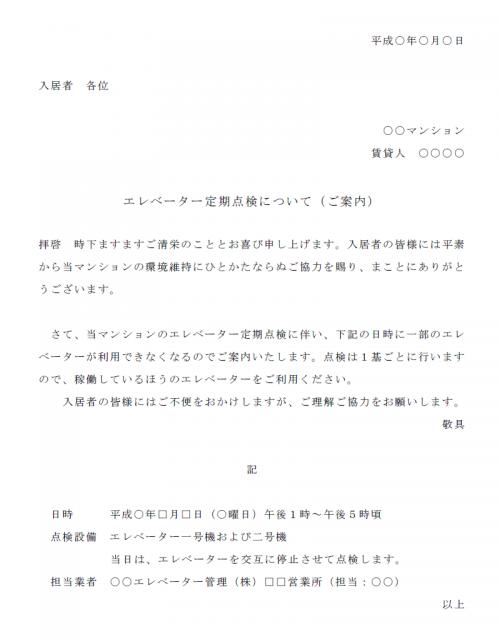 マンション修繕のお知らせテンプレート(Word・ワード)