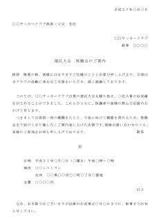 慰労会・祝賀会の案内状テンプレート(Word・ワード)