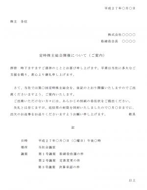 株主総会の案内状テンプレート(Word・ワード)