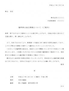 株主総会の案内状テンプレート02(Word・ワード)