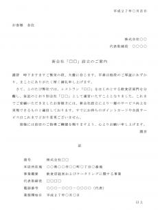 新会社設立の案内状テンプレート02(Word・ワード)