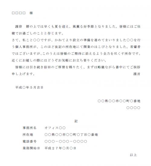 開業の案内状テンプレート02(Word・ワード)
