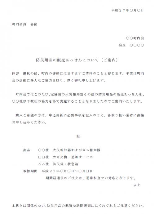 共同購入のお知らせテンプレート02(Word・ワード)