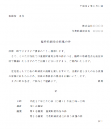 取締役会の案内状テンプレート(Word・ワード)