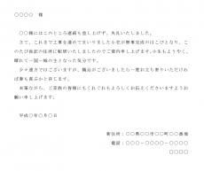 新築の案内状テンプレート02(Word・ワード)