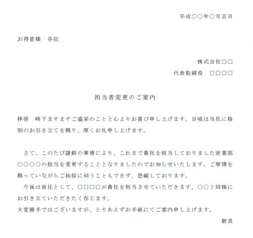 担当者変更のお知らせ文例テンプレート04(Word・ワード ...