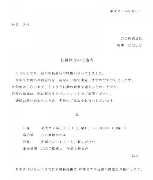 団体旅行の案内状テンプレート02(Word・ワード)