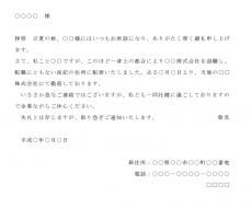 転居のお知らせ文例テンプレート02(Word・ワード)