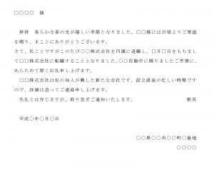 転職のお知らせ文例テンプレート02(Word・ワード)