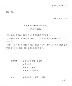 年末年始の休み・冬季休業のお知らせ文例テンプレート02(Word・ワード)