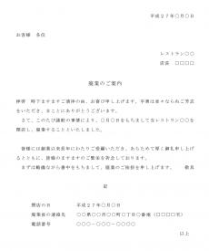 事業廃業のお知らせ文例テンプレート02(Word・ワード)