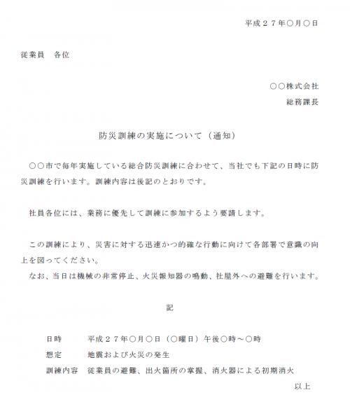 防災訓練のお知らせ文例テンプレート02(Word・ワード)