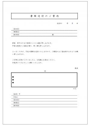 書類送付状テンプレート04(Word・ワード)