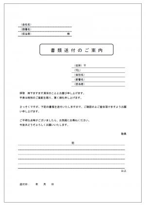 書類送付状テンプレート06(Word・ワード)