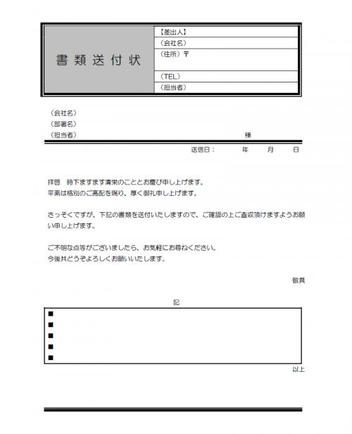 書類送付状テンプレート07(Word・ワード)