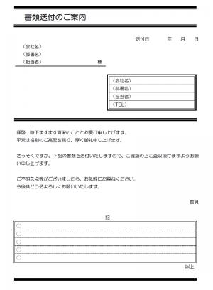 書類送付状テンプレート08(Word・ワード)