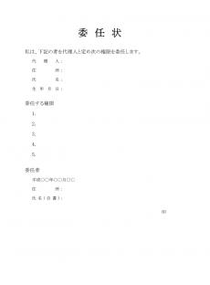 委任状のテンプレート(Excel・エクセル)