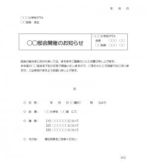 小学校PTA部会開催のお知らせ01(Word・ワード)