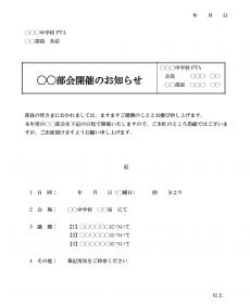 中学校PTA部会開催のお知らせ01(Word・ワード)
