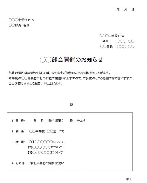 中学校PTA部会開催のお知らせ02(Word・ワード)