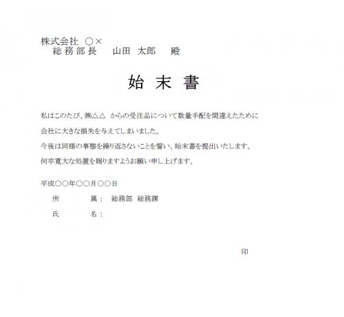 始末書のテンプレート04(Excel・エクセル)